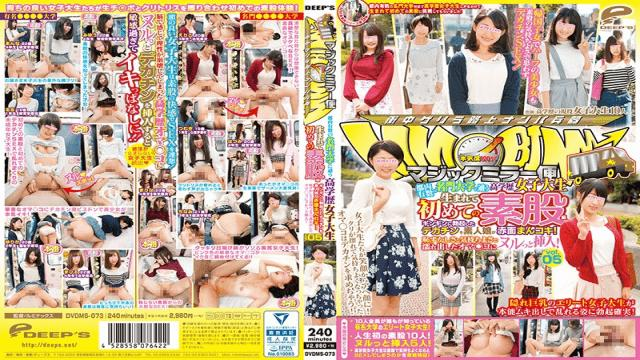 Deeps DVDMS-073 The Magic Mirror Number Bus Some First Ever Outercourse Sex With An Honor Student College Girl At A Famous And Prestigious University Vol.05 Amateur Girls Are Bashfully Grinding Their Pussies On Ecstatic Rock Hard Cocks! With So Much Ple