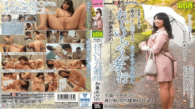SDMU-769 Ayano Kato Jav Video Gorgeous At The Age Of 68 Tokyo One Day With Cold Rain Grandpa Wrapping In Love And The Uterus-SOD Create