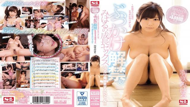 snis-911 Miharu Usa It Became So Etched In One Year.HaneSaki Miharu AV Debut 1 Anniversary 4 Hours Work Topped Ban & Miharu Of And Show Growth Sex Plenty Special - S1No1 Style