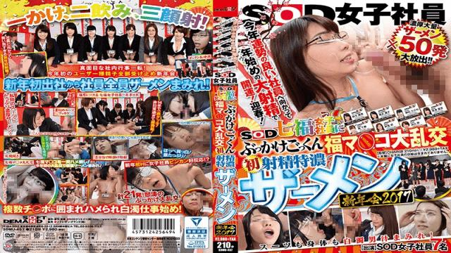 SDMU-457 The Seven Gods Of Happiness Bukkake And Cum Swallowing Large Orgies With SOD Female Employees A New Years Ejaculation Semen Sucking Party 2017-SOD Create