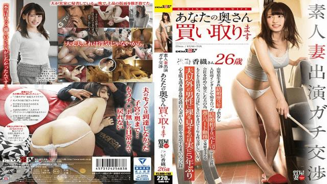 SDMU-478 Negotiating With An Amateur Housewife To Appear In An AV Well Buy Your Wife The Pawn Shop Wife vol. 1-SOD Create