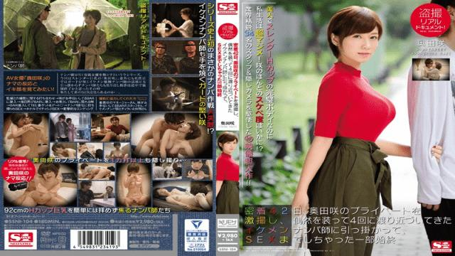 SSNI-104 Saki Okuda Jav Voyeur Real Document! Tightly Fitted On The 42nd, A Private Shoot Of Saki Okuda Was Taken Intensely - S1No1 Style