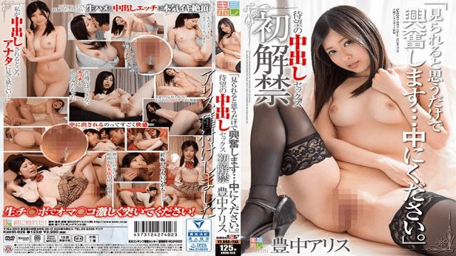 KMHR-026 Toyonaka Arisu I Am Excited Just To Think That I Can See Please Come In.Long-awaited Cumshot Sex Initial Lifting Ban-SOD Create