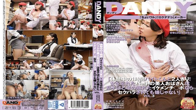 DANDY-533 &quotAlone With A Part-timer Guy!&quot Part-timer MILF Doesn&#039t Mind Getting Sexually Harassed By A Young, Good-looking Guy&#039s Penis! vol. 3