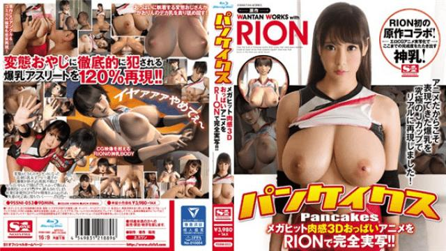 SSNI-053 RION Pancakes Mega Hit Meat Sensation 3D Breasts Animation Is Fully Live-actioned By RION - S1No1 Style