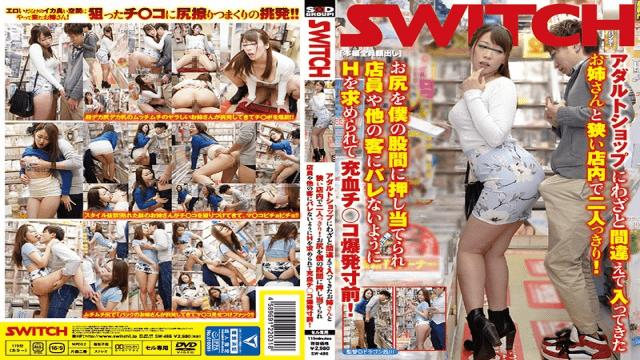SW-486 FHD Two People In A Narrow Store With A Sister Who Mistakenly Entered The Adult Shopf - Switch