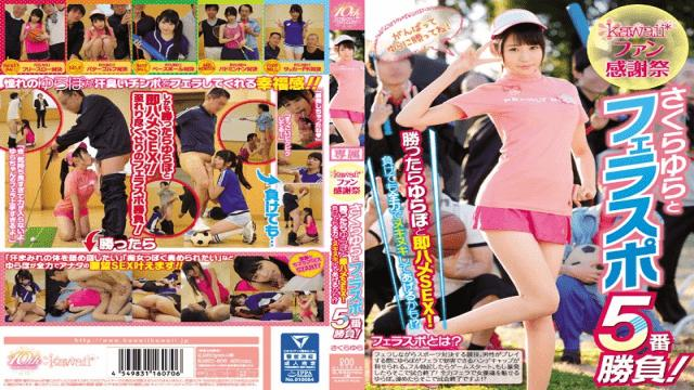 KAWD-806 Yura Sakura * Fan Thanksgiving Yura Sakura And Ferasupo Fifth Game!Yurapo And Immediately Saddle SEX When You Win!It Is Mentioned As Nukinuki At Best Lose! ? - Kawaii