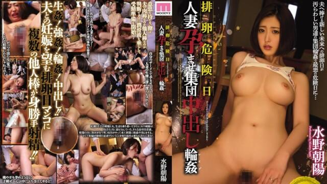 MIGD-741 Mizuno Asahi Ovulation Out Danger Date Married Woman Conceived Not In The Population Gangbang Chaoyang Mizuno - Moodyz