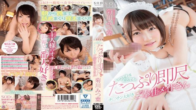 STAR-811 Mitsuba Kikukawa Beautiful Tits Anytime Anywhere Cheon Ching Love Service Maid-SOD Create