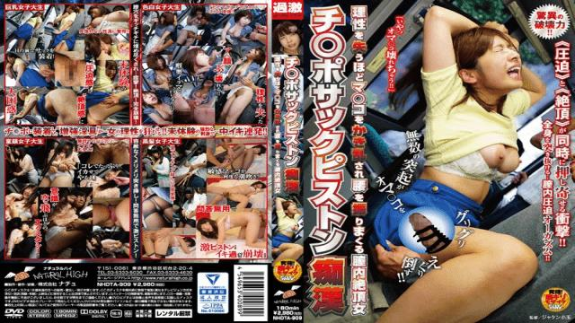 NHDTA-909 Cock Sucking Piston Powered Molester An Orgasmic Lady Has Her Pussy Stirred Up So Hard It Blows Her Mind, And Now Shes Pumping Her Ass With Furious Cum Crazy Lust - Natural High