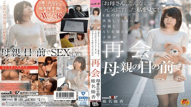 SDMU-517 Yuka Shiina Mother I Want You To See How Grown Up I Am Now A Mother Who Ran Away And Abandoned Her 4 Year Old Daughter Is Reunited With Her Little Girl Who Has Grown Up To Become An AV Actress Fucking While My Mother Watches.-SOD Create