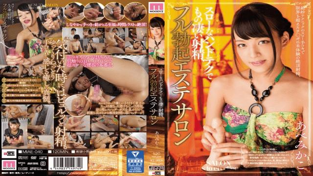 MIAE-040 Mikako Abe Enjoy Slow Hand Jobs And Powerful Ejaculation At The Full Hard On Massage Parlor - Moodyz