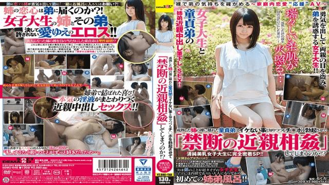 SDMU-648 Variety College Girl Incest Breast College Girl SP Completely Adhered To Kiyosumi Beauty-SOD Create