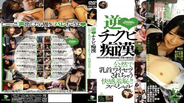 Dream Ticket HFD-140 Nipple Crazed Girls - Filthy Nipple Play In Public - Shame! 4-Hour Special