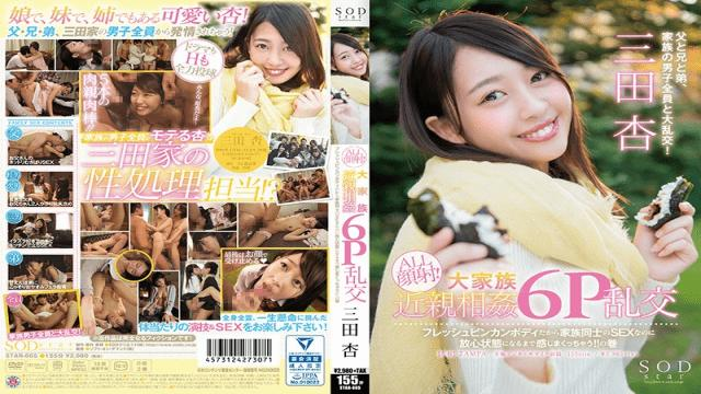 STAR-865 Japanese AV Idol SODstar Mitsuda Ann ALL Facial Cumshot Large Family Incest Incorrect 6P Orgy Because It Is A Fresh Bin Kwan Body I Feel Like I am A Sexual Fellow Of My Family Until I Feel Relieved-SOD Create