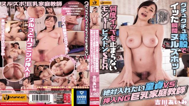 WANZ-698 Aimi Yoshikawa To a decadent home tutor virgin leaves me full erection sensei was a cosmetic only if it was a bossoch bicycle pussy