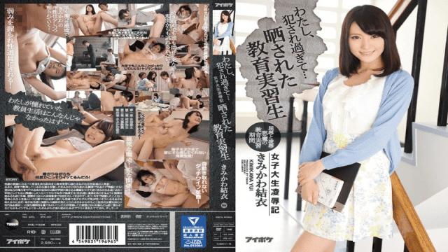 Idea Pocket IPX-017 Yui Kimikawa A Female College Student Insult Emotional Teaching drinking in the club room and makes it a problem without overlooking Jav Drama