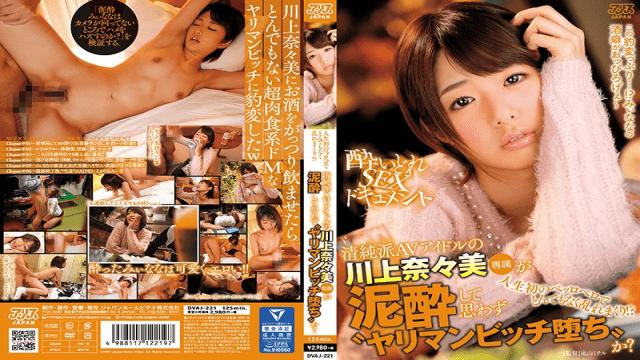 Alice Japan DVAJ-316 Eren Fujisaki Jav Online Show All Sex From His Debut Work