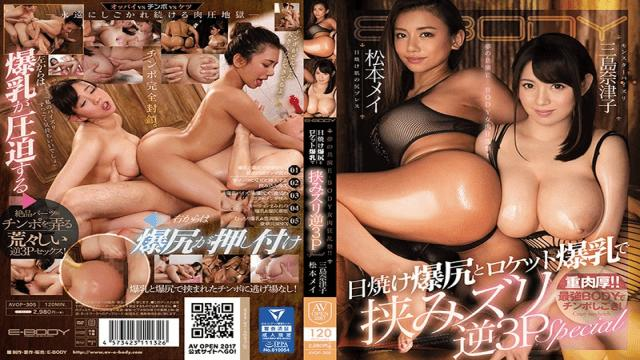 E-Body AVOP-305 Jav Beautiful Girl Co-starring Dreams Girls Frenzy Festival! !Sandblasting Between Sunburned Explosion And Rocket Breasts 3 PSpecial Mei Matsumoto Natsuko Mishima