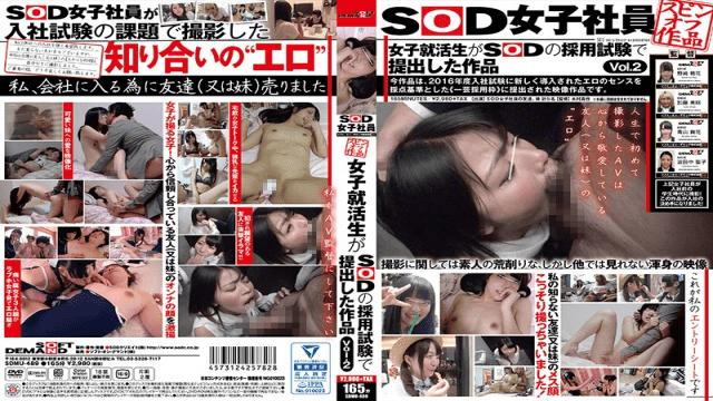 SDMU-489 An SOD Female Employee Spinoff This Video Was Submitted By Female Prospective Applicants During Their Hiring Exam vol. 2-SOD Create