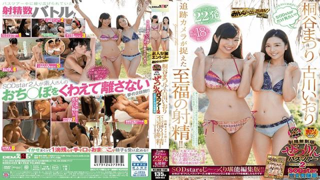 SDEN-022 I Want To See SODstar Only! Kiritani Festival X Furukawa Iori SOD Fun Large Thanksgiving Ejaculation Unlimited Ezurin Bus Tour 2 SODstar Completely Adhering Edition Tracking Camera-SOD Create