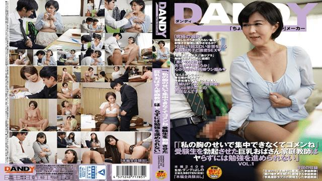 DANDY-529 Unable To Concentrate Because Of My Tits A Student Receiving Private Tutoring By A Mature Woman Is Getting Rock Hard Over Her Big Tits And Unable To Concentrate On His Studies vol 1