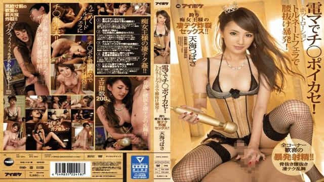 Idea Pocket IPX-064 Tsubasa Amami Semen struck impatiently and gathered accumulated accumulation of joy