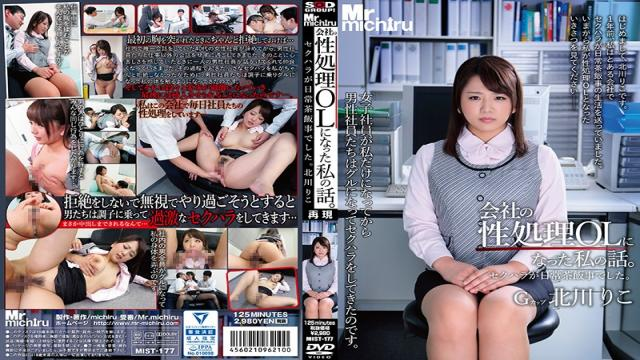 MIST-177 I Am An Office Lady, And I Was Turned Into The Office Cum Bucket. This Is My Story. Every Day Was Filled With Sexual Harassment Riko Kitagawa