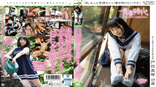 SDAB-016 Makoto Toda I Want To Know Is That The More Comfortable 19-year-old For The First Time Do Our 4 Production-SOD Create
