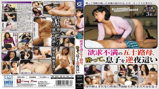 CRZ-001 Age Fifty Mother Of Frustration Drunk The Son Reverse Night Crawling