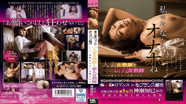SDMU-519 SOD Romance x French Study An Original Story Tomomi Kono A Married Woman Female Teacher And A Fresh Face Female Teacher Going To Be Your Fuck Hole Hibiki Otsuki, Ayano Kato-SOD Create