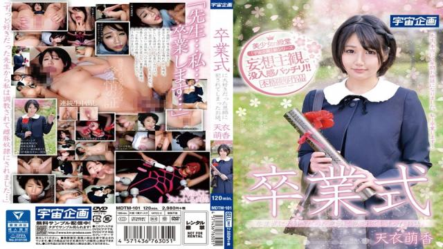 MDTM-101 Talk That Had Been Committed To The Teacher Loved The Graduation Ceremony. Heavenly Garment Moka