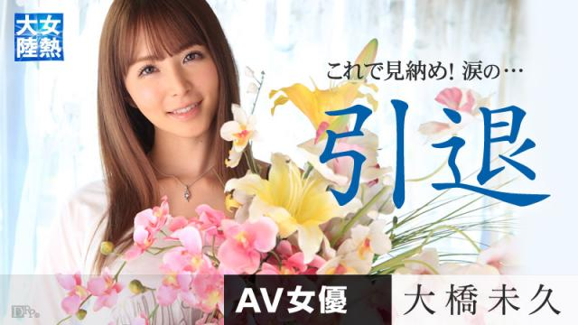 Caribbeancom 030615_142 Ohashi Miku Woman heat continent retirement work