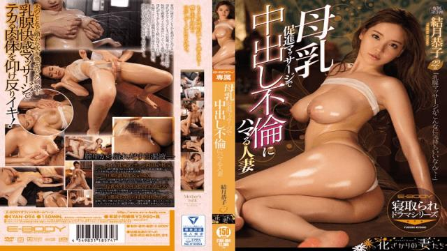 E-Body EYAN-094 Kyouko Yutzuki Married Wife Wrestling With Cowhideing Affair With Breast Milk Promotion Massage