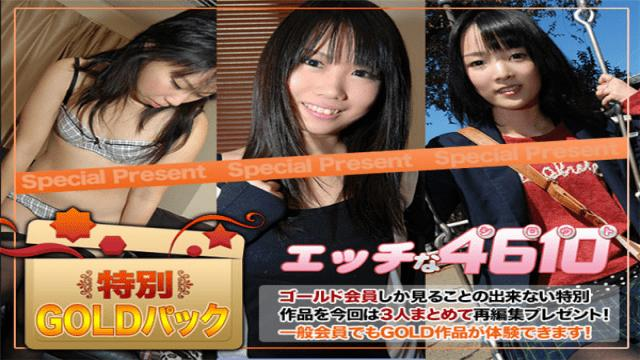 H4610 ki170506 Horny 4610 gold pack 20 years old