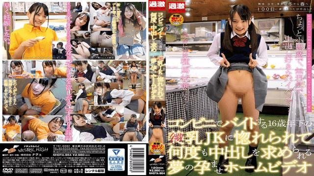 NHDTA-964 Mikako Abe This Video Is About A JK With Beautiful Tits Who Works With Me At A Convenience Store, Is 16 Years Younger Than Me And Makes My Dreams Cum True Because She Always Wants Pregnancy Fetish Creampie Sex - Natural High