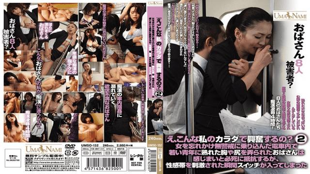 KM Produce UMSO-132 For Example, For Excitement In This My Body? The Aunt Was Groped A Ripe Breasts And Buttocks To The Young Youth On A Train That Boarded The 2 Woman Forgotten To Unsuspecting To Desperately Resistance And Mai Felt, But Had Entered A Mom