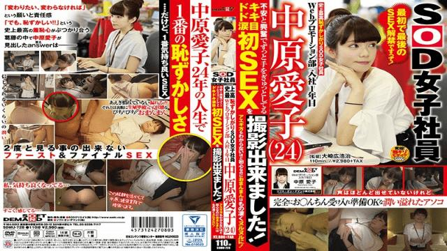 SDMU-728 Aiko Nakahara ADult xxx Supreme Shy Ever SOD Female Employee I Was Able To Shoot The First SEX Eyed Punchy Eyes I Have Been Tightly Holding Hands With Anxiety And Excitement-Porn Studio