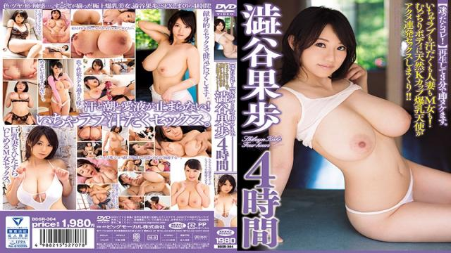 BDSR-304 [If Youre Not Sure What To Do, Go With This One!] Youll Be Guaranteed To Cum 3 Minutes After Pressing Play Lovey Dovey Love And Sweaty Sex And Married Woman Babes And Maso Bitches Too! Voluptuous Ladies And Natural Airhead K Cup Colossal Tits Angels In Orgasmic Fuck Fest Sex!! Kaho Shibuya 4 Hours