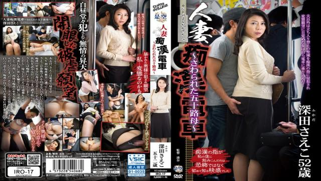 IRO-17 Married Molester Train - Was Touched Age Fifty Mother - Saeko Fukada