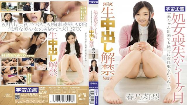 MDTM-124 I Because Take Responsibility Absolutely Be Able To Baby ... One Month From The Loss Of Virginity In The Students Out Ban Haruno Riri
