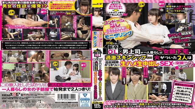 SDMU-692 Office Lady AV Monitoring What Happens If There Is No Condoms In The Erotic Situation-SOD Create