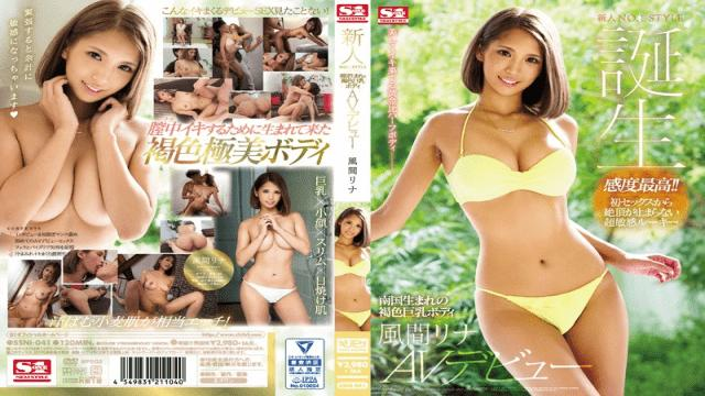 SSNI-041 Kazama Rina Newcomer Brown Big Tits Body Born In Southern Country Body Debuts - S1No1 Style