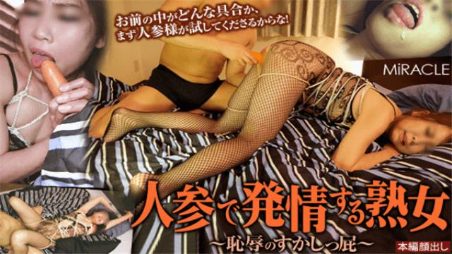 SM-miracle 0858 Yuriko Milf estrusing with carrots Successful shameful of shame