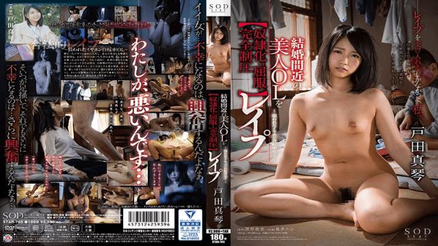 STAR-765 Makoto Toda This Beautiful Office Lady Who Is About To Get Married Goes Through [Sex Slavery/Obedience Training/Total Dominance] Rape This Young Girl Was Wearing Earphones While Riding Her Bicycle, And Now Become Our Victim-SOD Create