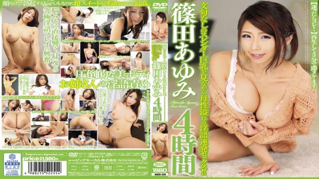 BDSR-239 And [wondering Once This! ]Play To The Masu Immediately Missing In Three Minutes.Maternal Full Dirty Volley Sex While Watching The Slender Busty Undisputed! ! Shinoda Ayumi 4 Hours