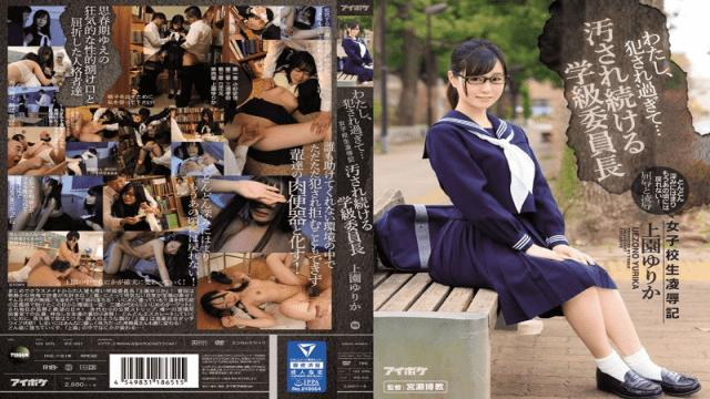 Idea Pocket IPZ-991 Yurika Uezono I Am Too Fucked Girls School Student Insult Issue Stained Continental Class Chairperson