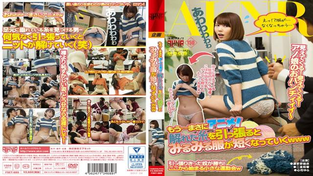 FSET-689 The Other - Just Anime!Pulling The Yarn Raveling A Moment Clothes Becomes Shorter Www