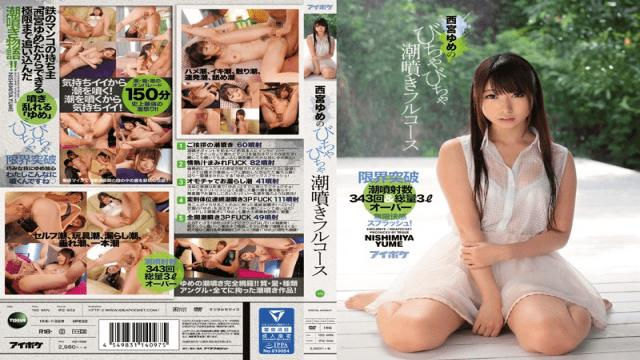 Idea Pocket IPZ-902 Miya Nishimiya In A Splishy Splashy Squirting Full Course Special Breaking Through The Limit 343 Squirts Massive 3 Liters Unlimited Splash Special