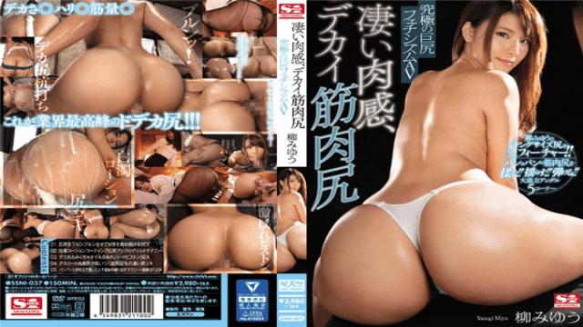 SSNI-037 Yanagi Miyuu Solowork Awesome Carnivorousness, Decoy Muscle Butt Ultimate Big Butt Fetishism AV - S1No1 Style
